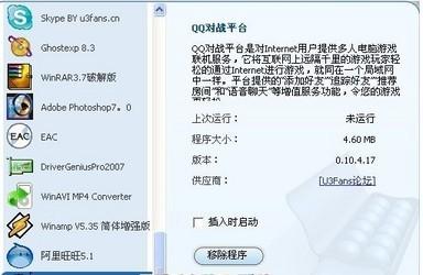 QQ对战平台 1.8.4-第3张图片-cc下载站
