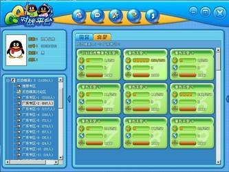 QQ对战平台 1.8.4-第4张图片-cc下载站