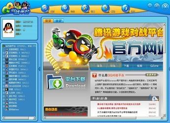 QQ对战平台 1.8.4-第5张图片-cc下载站
