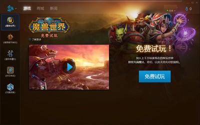 暴雪战网客户端 1.16.3-第2张图片-cc下载站
