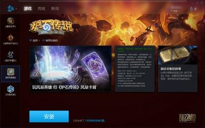暴雪战网客户端 1.16.3-第3张图片-cc下载站
