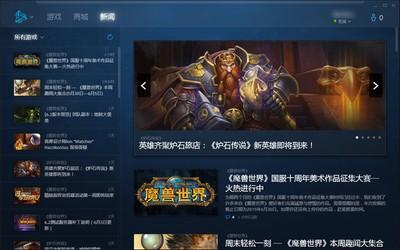 暴雪战网客户端 1.16.3-第5张图片-cc下载站