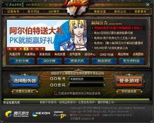 地下城与勇士DNF 30.5.16-第4张图片-cc下载站