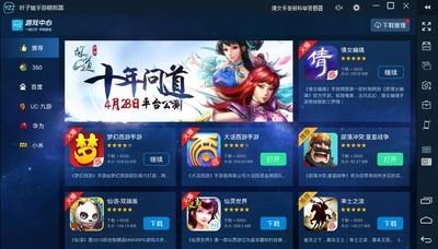 叶子猪手游模拟器 4.0.13-第7张图片-cc下载站