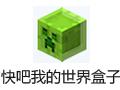 快吧我的世界盒子 5.1.1