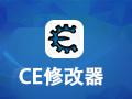 CE修改器 6.8.1中文版