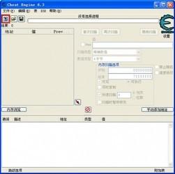CE修改器 6.8.1中文版-第6张图片-cc下载站