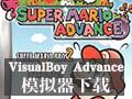 VisualBoyAdvance 1.8 汉化版
