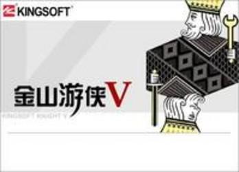 金山游侠V-第2张图片-cc下载站