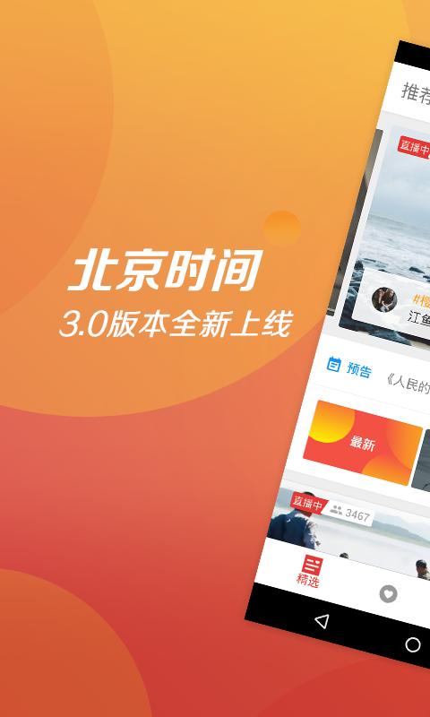 北京时间 4.0.1-第2张图片-cc下载站