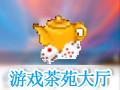 游戏茶苑 5.5