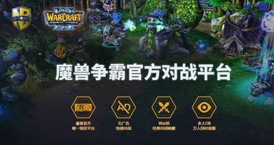 魔兽争霸官方对战平台 2.0.21-第2张图片-cc下载站