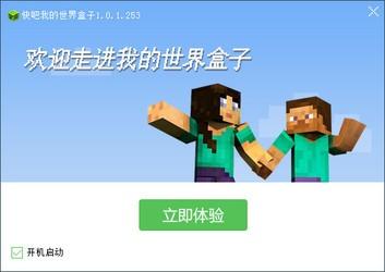 快吧我的世界盒子 5.1.1-第2张图片-cc下载站