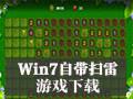 Win7自带扫雷