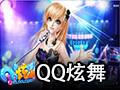 QQ炫舞 4.8.8