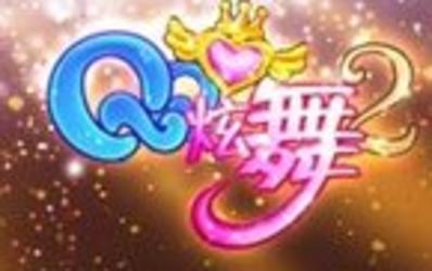 QQ炫舞 4.8.8-第2张图片-cc下载站