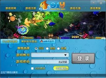 91y游戏中心 2.9.4-第2张图片-cc下载站