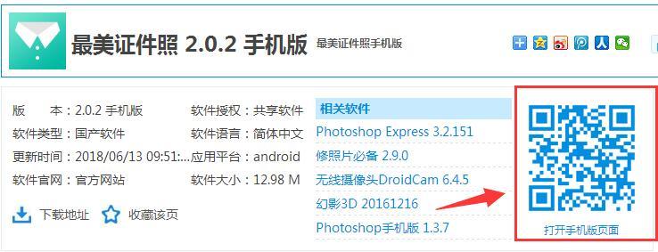 最美证件照 2.0.2 手机版-第2张图片-cc下载站
