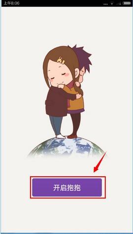 抱抱 4.0.1 安卓版-第20张图片-cc下载站