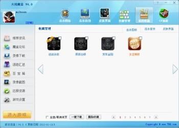 CF火线魔盒 6.2.8-第9张图片-cc下载站