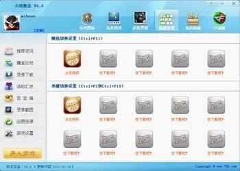 CF火线魔盒 6.2.8-第10张图片-cc下载站