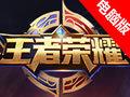 王者荣耀电脑版 3.5.6.1