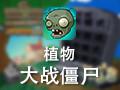 植物大战僵尸1 中文版