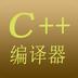 C++编译器 9.0 安卓版