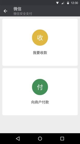 腾讯微信 6.6.6 最新版-第2张图片-cc下载站