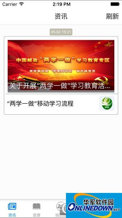中邮网院考试客户端 2.1.184 官方版-第3张图片-cc下载站
