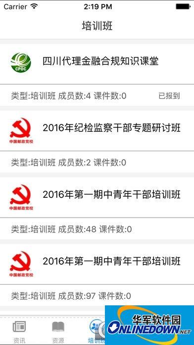 中邮网院考试客户端 2.1.184 官方版-第2张图片-cc下载站