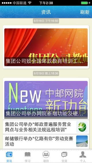 中邮网院考试客户端 2.1.184 官方版-第7张图片-cc下载站