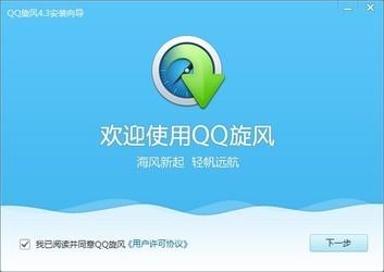 QQ旋风 4.8-第6张图片-cc下载站