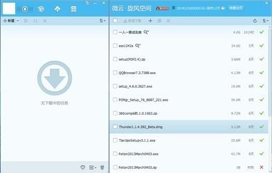 QQ旋风 4.8-第5张图片-cc下载站