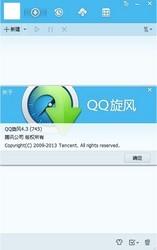 QQ旋风 4.8-第4张图片-cc下载站