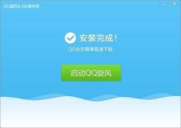 QQ旋风 4.8-第8张图片-cc下载站
