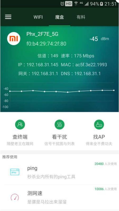 WiFi魔盒 3.5.1-第5张图片-cc下载站