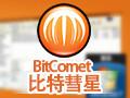 BitComet(比特彗星) 1.63