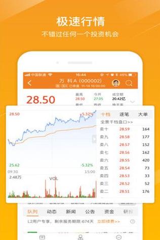 优品股票通 4.4.3-第2张图片-cc下载站