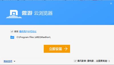 傲游云浏览器 5.3.8-第2张图片-cc下载站