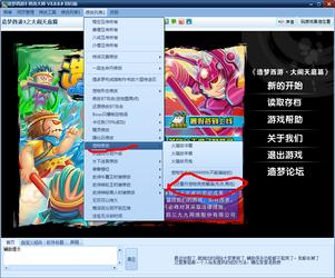 造梦西游3修改器 最新版-第2张图片-cc下载站