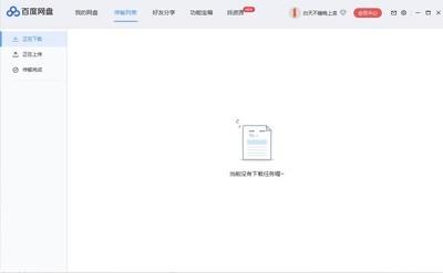 百度网盘 6.8.9-第4张图片-cc下载站
