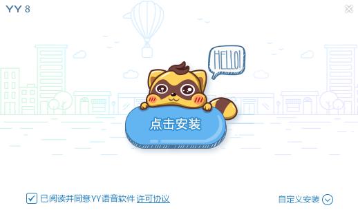 YY HD 5.0.1 官方版-第2张图片-cc下载站