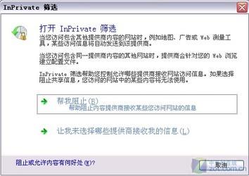 Internet Explorer 8.0(64位) 中文版-第6张图片-cc下载站