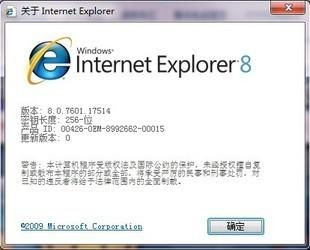 Internet Explorer 8.0(64位) 中文版-第2张图片-cc下载站