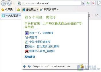 Internet Explorer 8.0(64位) 中文版-第5张图片-cc下载站