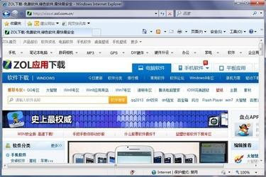 Internet Explorer 8.0(64位) 中文版-第4张图片-cc下载站