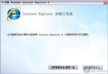 Internet Explorer 8.0(64位) 中文版-第7张图片-cc下载站