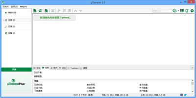 磁力下载工具uTorrent 3.5.5-第2张图片-cc下载站