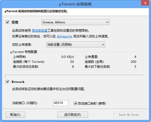 磁力下载工具uTorrent 3.5.5-第3张图片-cc下载站